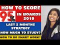 How to score 95% in Boards 2019 | Last 2 months strategy | 100% success | must watch