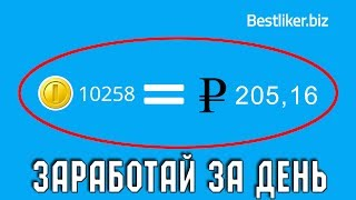 Как заработать в интернете без вложений? 100-200 рублей в день!!!