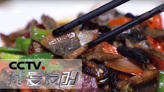 《我爱发明》 20190522 美味创意秀 7| CCTV科教