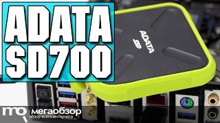 ADATA SD700 обзор внешнего диска с 3D NAND TLC Mp3