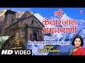 श्री केदानाथ अमृतवाणी Shree Kedarnath Amritwani I KAVITA PAUDWAL I Full HD Song