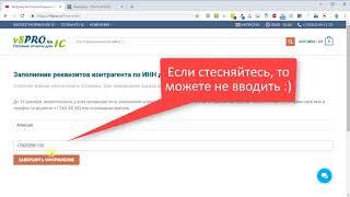 Как скачать бесплатную версию с сайта v8PRO.ru