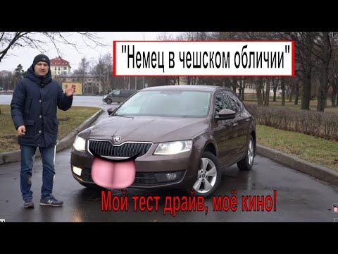 Skoda Octavia 3, мой тест драйв и полный обзор шкода А7 поколение,  кино для всех! ;)