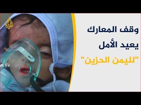 وقف الحزم السعودي يعيد الأمل في الحياة لليمن  - نشر قبل 8 ساعة