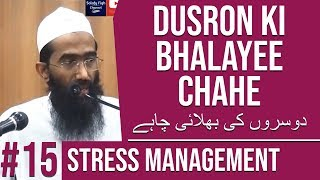 Dusron Ki Bhalayee Chahe | #StressManagement | Abu Zaid Zameer