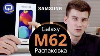 Samsung Galaxy M62 Распаковка. Galaxy M51 пора на пенсию