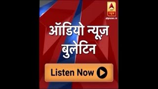 Audio Bulletin: Congress President Rahul Gandhi To Decide CMs For MP & Rajasthan | ABP News
