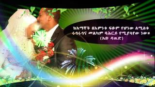 Ethiopian muslim wedding neshida