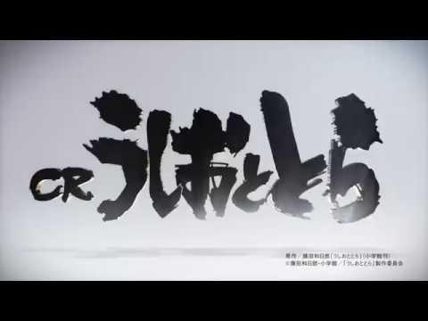 【Daiichi公式】極閃ぱちんこ CRうしおととら PV