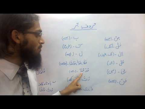 Arabic, Grammer, haroof e jer