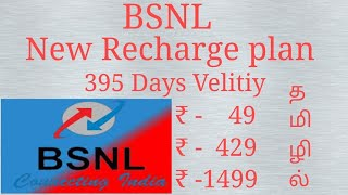 bsnl best new Recharge plan ₹1499 ₹429 ₹49 tamil 395 days Velitiy தமிழில்  2 September 2020