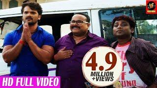 Khesari Lal Yadav | खेशारी लाल का कॉमेडी विडियो देखिये Khesari lal ka comedy seen