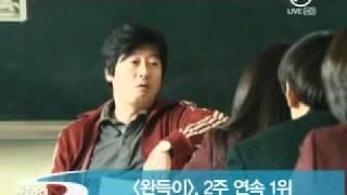 [ystar] 'wandduk-e', Two weeks straight no.1 ('완득이' 2주 연속 1위, 150만 돌파)