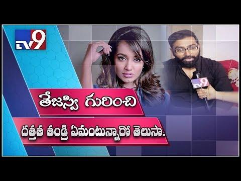 Big Boss Telugu 2 : Tejaswi's adoptive father Sharat Shetty on his naughty daughter - TV9