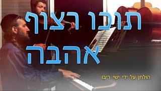 ישי ריבו - תוכו רצוף אהבה ( שמואל בן שמעון - Violin Cover )