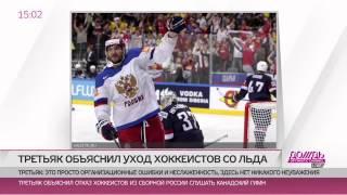 Третьяк объяснил отказ хоккеистов из сборной России слушать канадский гимн