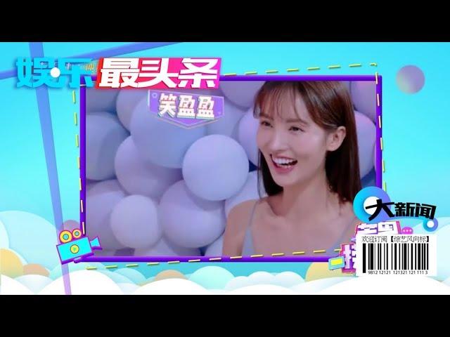 金晨回应与董又霖组CP争议【综艺风向标】