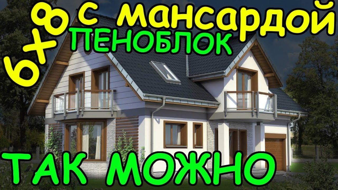 Выбираем красивый проект дома 6х8 из пеноблоков с мансардой