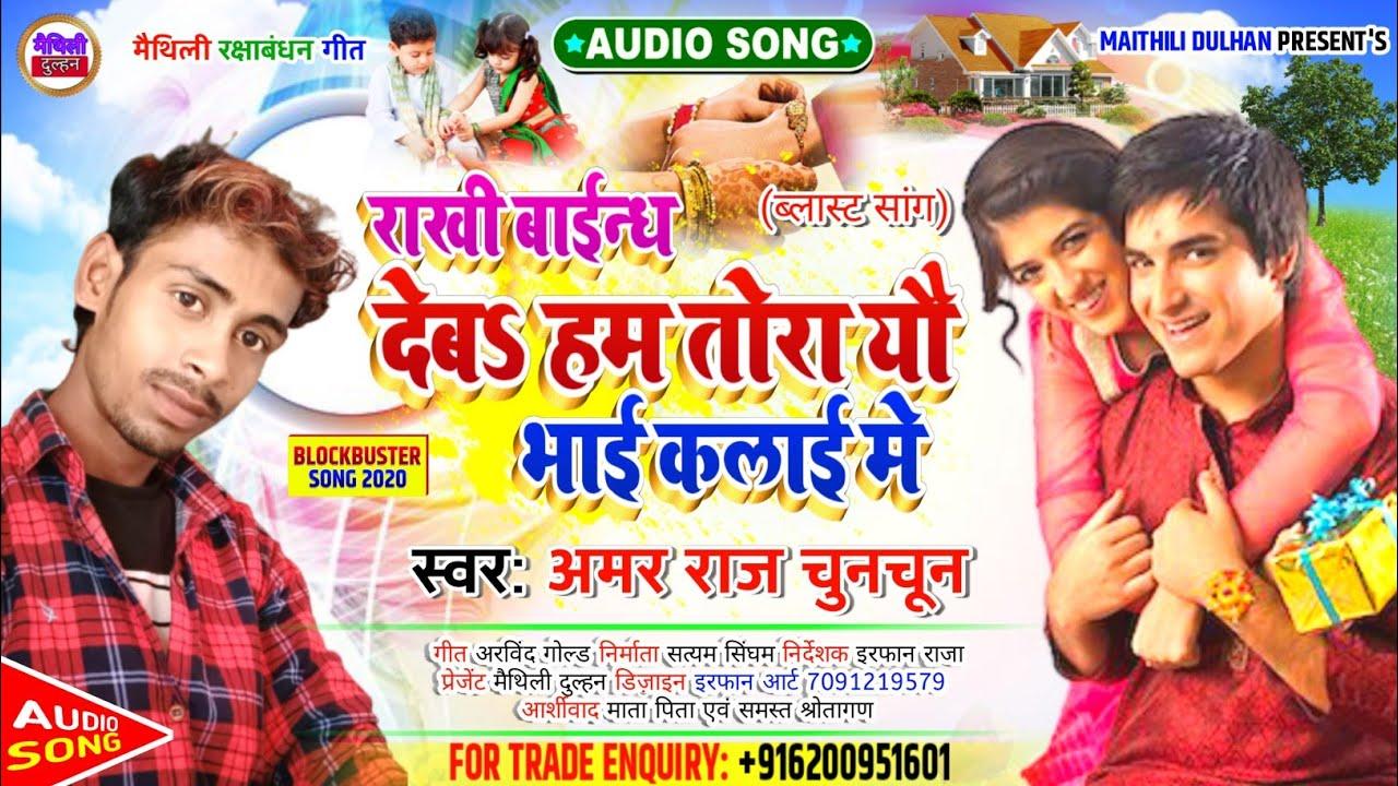 Rakshabandhan new song 2020 - राखी बाईन्ध देबऽ हम तोरा यौ भाई कलाई में - Amar Raj chunchun New song