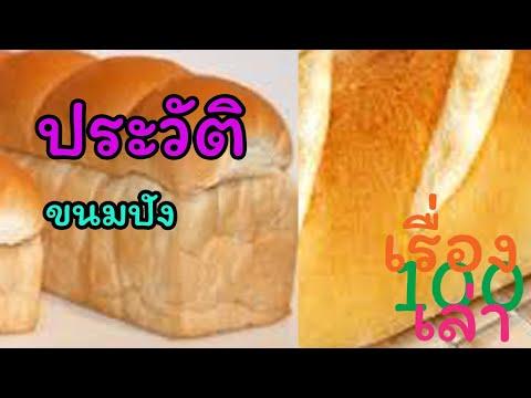ประวัติขนมปัง:100เรื่องเล่า|13|