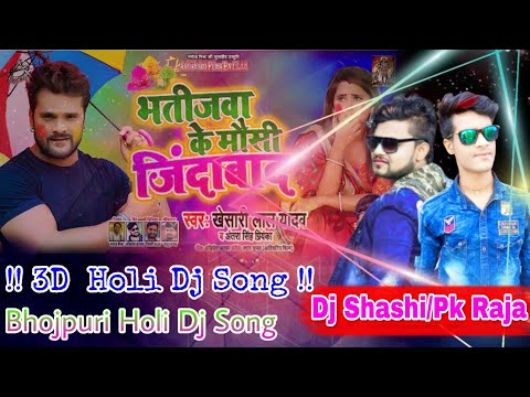 dj-gana-!!-dj-song-bhatijwa-tor-maiyo-jindabad-khesari-lal-holi-dj-song-2020.dj-gana-2020,dj-gana-20