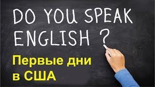 Английский язык. Первые дни в США. 15 уроков.