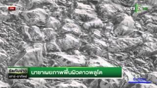 นาซาเผยภาพพื้นผิวดาวพลูโตที่ชัดที่สุด | 06-12-58 | ชัดทันข่าว เสาร์-อาทิตย์ | ThairathTV