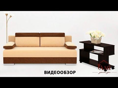 диван кровать браво ами мебель Youtube