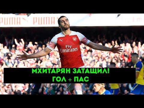 Мхитарян и Арсенал возвращаются в топ 4 АПЛ