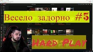 Hard Play угорает  - Весело задорно #5