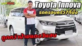 """""""พูดไปเรื่อย"""" รีวิว Toyota Innova Crysta รถครอบครัว7ที่นั่ง ราคาประหยัด"""