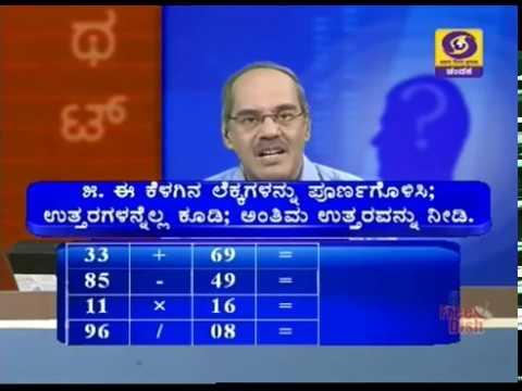 Thatt Anta Heli | Kannada Quiz Show | 10-04-2019 | DD Chandana