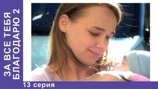 За Все Тебя Благодарю 2. Серия 13. StarMedia. Мелодрама