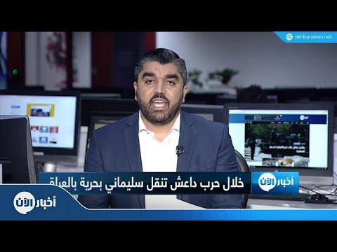 بلا جواز أو اسم وهمي.. كيف يدخل سليماني إلى العراق؟  - نشر قبل 6 ساعة