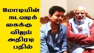 Vijay talk about modi black money issue | tamil |news | modi |vijay