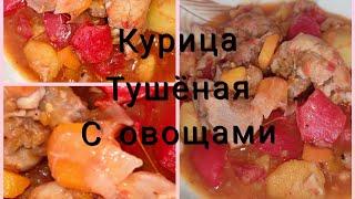 Курица тушеная с овощами картошка тушеная в утятнице тушеная картошка Простой рецепт курицы