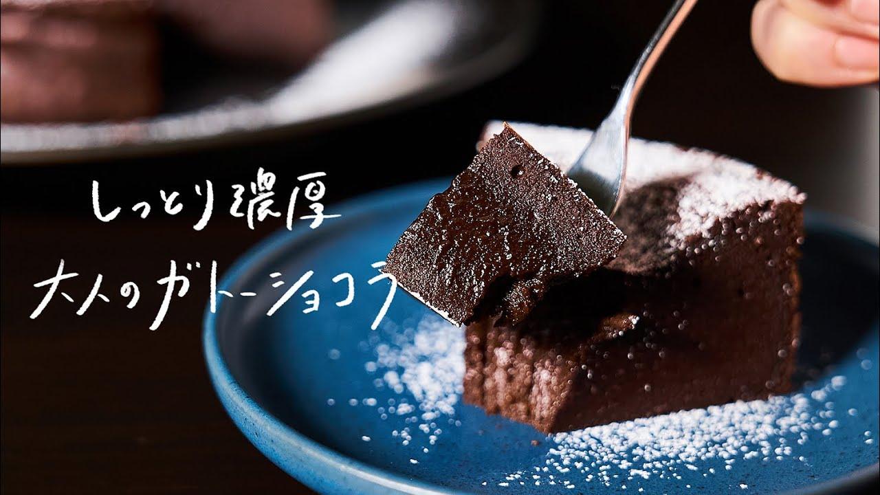 濃厚 ずっしり ショコラ ガトー