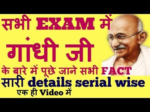 गांधीजी के बारे में पूछे जाने वाले सभी fact || all important fact about Gandhi ji for all govt exam