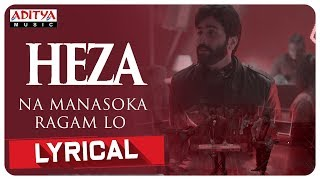 Naa Manusoka Ragam Lo Lyrical || Heza Songs || Munna Kasi, Mumait Khan, Nutan Naidu