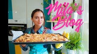 Mila's Blog: Яблочный пирог
