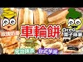 [Poor travel香港] 美孚車輪餅小姐!4款特色口味既車輪餅!流心玫瑰奶皇、流心宇治抹茶、台式芋泥、Oreo栗子麻薯�