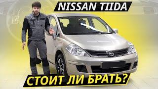 Почему на вторичке так ценится Nissan Tiida? | Подержанные автомобили