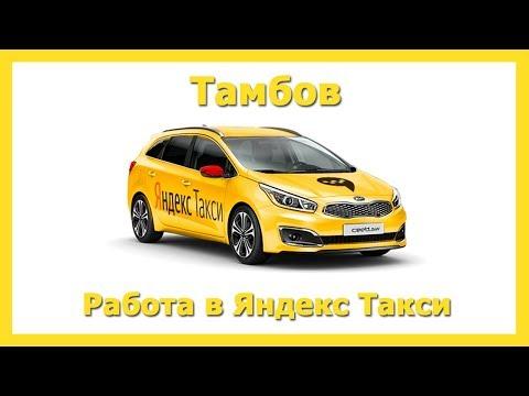 Работа в Яндекс Такси 🚖 Тамбов на своём авто или на авто компании