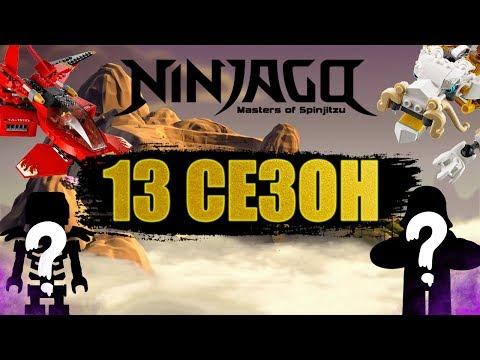 13 сезон ЛЕГО Ниндзяго - названия и артикулы наборов 13 сезона и Наследия Ниндзяго