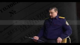 Записки Усть Кутского следователя   Недетские игры...