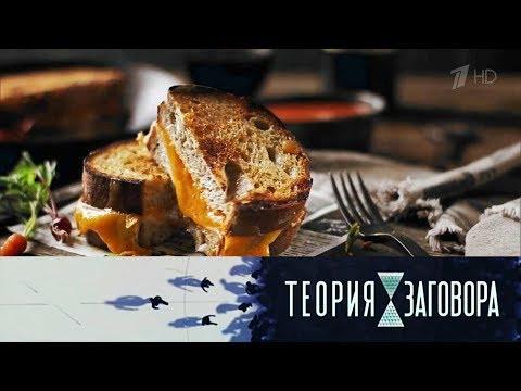 Теория заговора - Продукты, которые едят самые привлекательные женщины мира. Выпуск от15.10.2017 - Видео онлайн