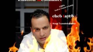 Repeat youtube video hragt tssawirek bennar حرقت تصاويرك بالنار  أوت 2013