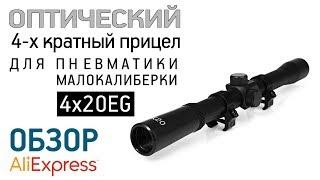 4x20EG оптический прицел с Алиэкспресс Обзор оптики для воздушки и мелкашки