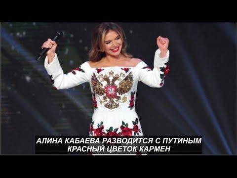 Смотреть Алина Кабаева разводится с Путиным. Красный цветок Кармен брошен! №1009 онлайн