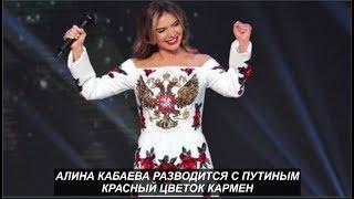 Алина Кабаева разводится с Путиным. Красный цветок Кармен брошен! №1009